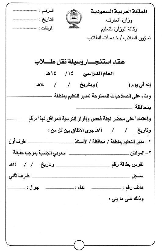 نماذج و قوالب نموذج صيغة عقد عمل مصري