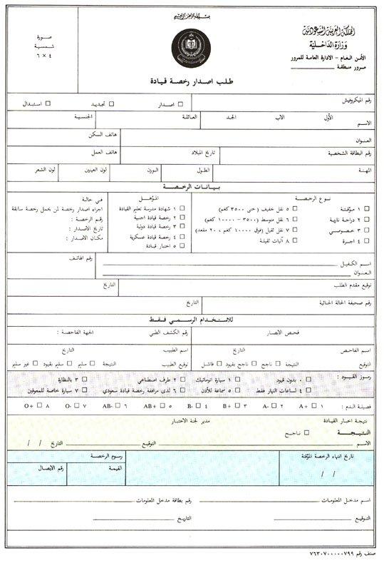 الكشف الطبي رخصة القيادة نموذج الفحص الطبي لتجديد الرخصة